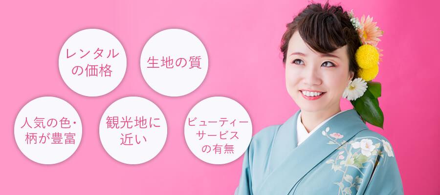 京都で着物をレンタルする際に重視する項目