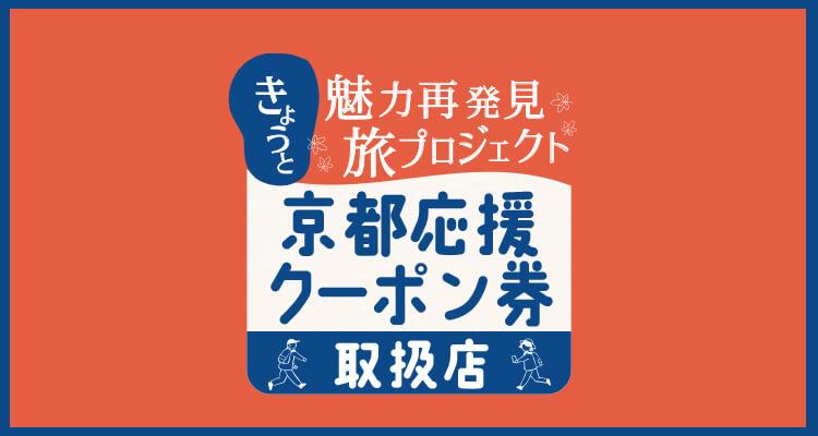 京都府GOTOキャンペーン